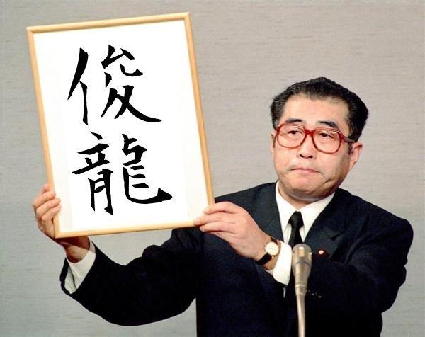 """俊龍警察 na Twitteru: """"そして、#俊龍フェス 2019年2月23日14:00より ..."""