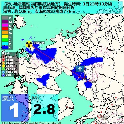 みやま市 地震