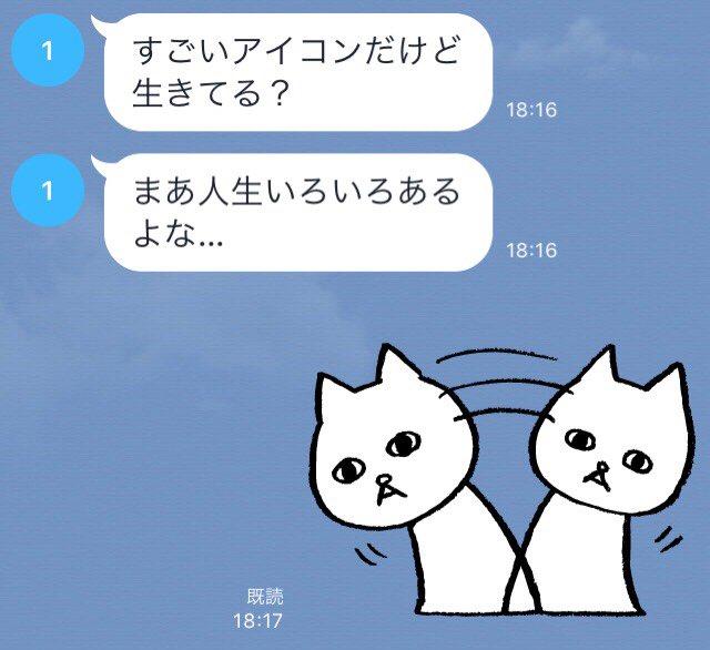line おすすめ アイコン