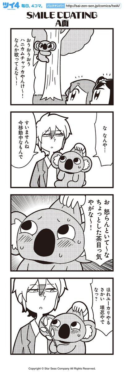【SMILE COATING A面】大川ぶくぶ『ハニカムチャッカ』  #ツイ4