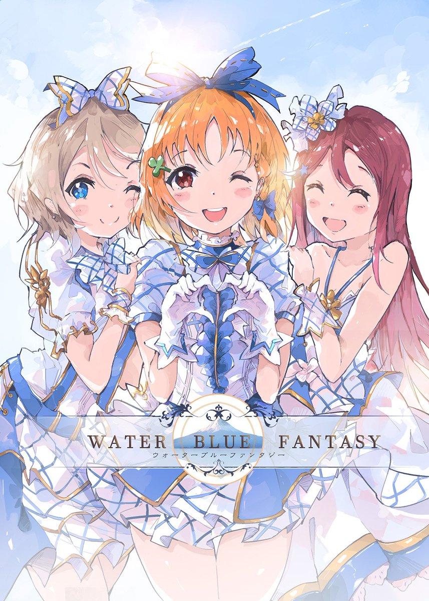 冬コミのAqours x グランブルーファンタジーコラボ本の表紙完成しましたー!タイトルは「Water Blue Fantasy」!😊