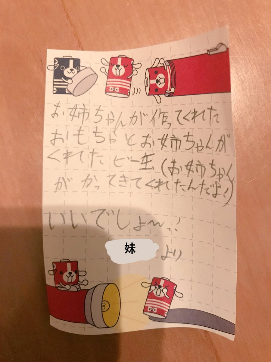 10年前の妹のタイムカプセルが発掘された。妹のやたらテンション高いシスコン自慢の手紙と、私の工作力が低すぎる謎のおもちゃが発掘され二人でダメージ受けてる。