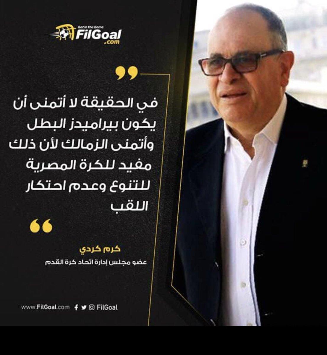 تخايلوا حضراتكم دا رأي عضو مجلس اداراه في اتحاد الكره !!!