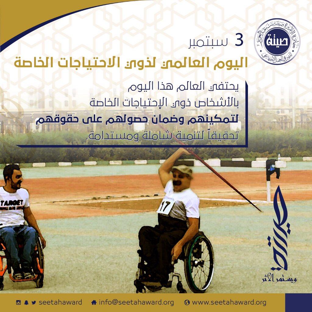 >اليوم العالمي للإعاقة 2018