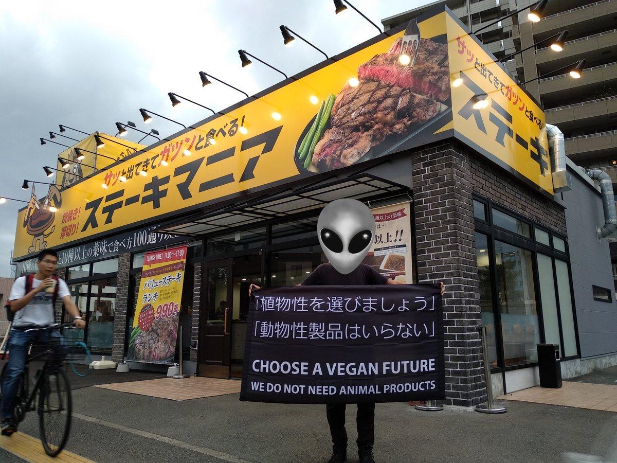 #ステーキマニア #ステーキ #Steakmania #friendsnotfood #bevegan #animalrights #govegan #vegan #veganJapan #veganworld #animalliberation #animalequality #fortheanimals #Japan #日本 #ビーガン #ヴィーガン #日本ビーガン #ビーガンな世界 #動物の権利 #動物の解放 # #@steak_maniapic.twitter.com/XJDd128CFc