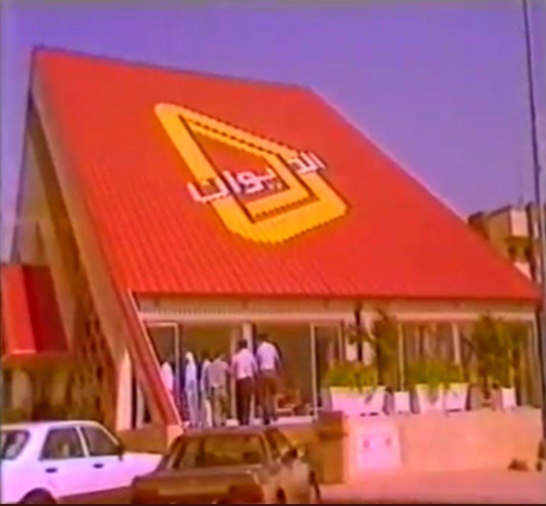 عاشق الماضي على تويتر مطعم الديوان في جده عام 1408 هـ 1988م مطاعم وجبات سريعه ذاع صيته واشتهر ثم اختفى