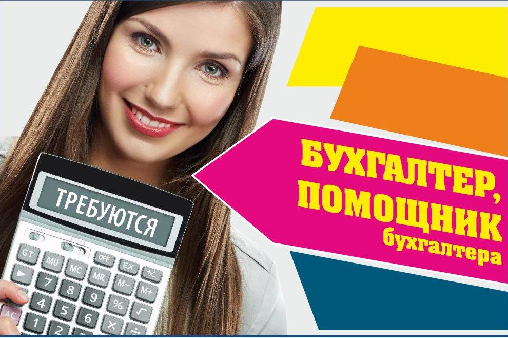 Удаленная работа помощник бухгалтера в москве вакансии удаленная работа сми