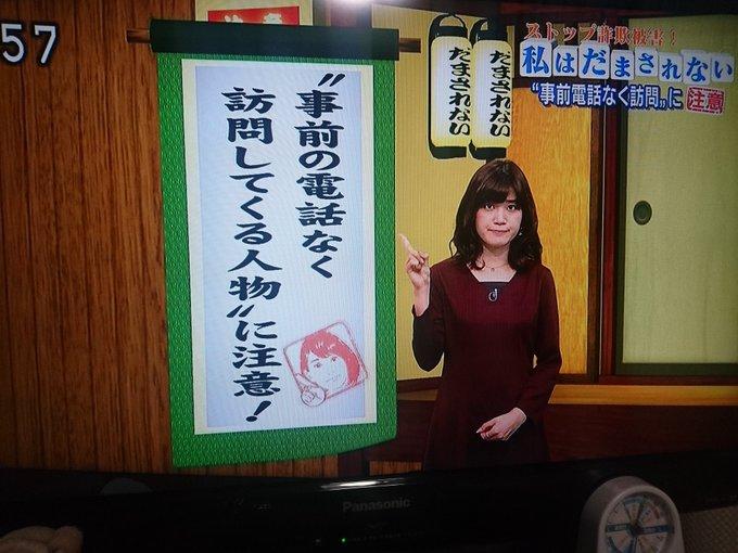 NHKふれあいセンターからの電話や封筒は詐欺なの?