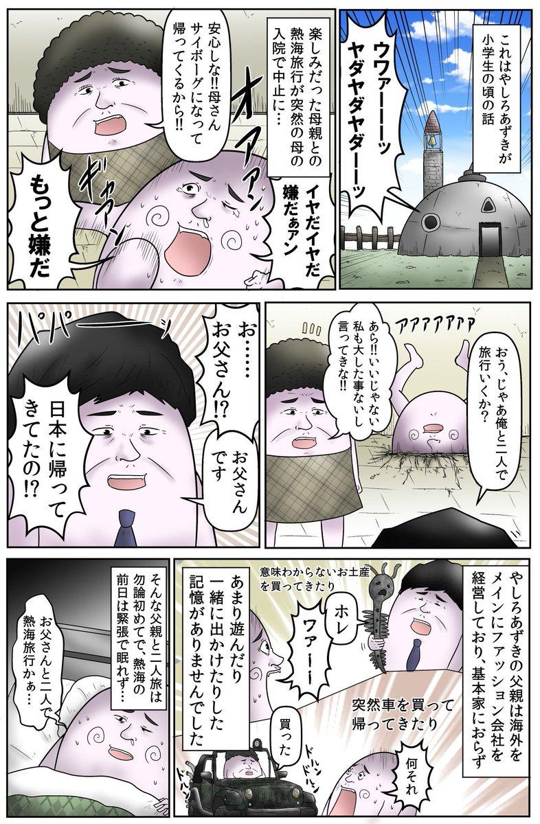 やしろあずき@3日目東シ-43aさんの投稿画像