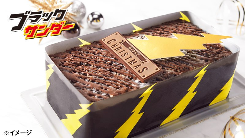 「ブラックサンダーアイスケーキ」2,760円(税込2,980円) ザクザク食感の「ブラックサンダー」がアイスケーキになって新登場⚡️ トッピングだけじゃない!チョコアイスの中にも、ブラックサンダークッキーが入ってる☆(≧∀≦*) #セブンでクリパ