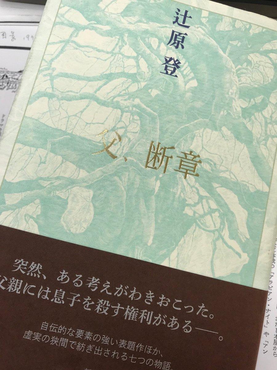 文壇出世物語 hashtag on Twitte...