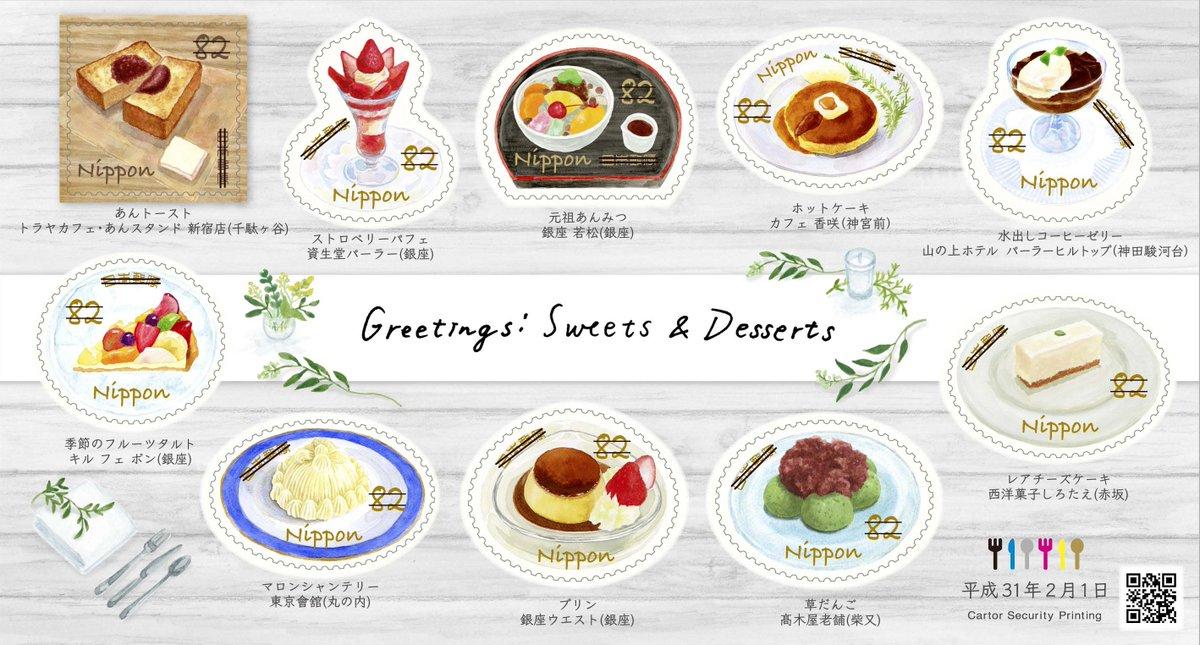 グリーティング切手「スウィーツ」が2月1日(金)から全国の郵便局で発売されます。題材は、ヨックモック、小川軒、茂助だんご、銀座千疋屋、資生堂パーラー、キル フェ ボン、しろたえなど。銀座ウェストのプリンもおいしそう。東京のお菓子が切手になり、82円シートはカフェのテーブルです。