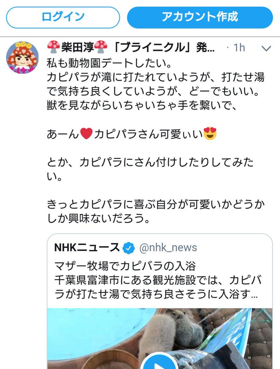 柴田 淳 ツイッター