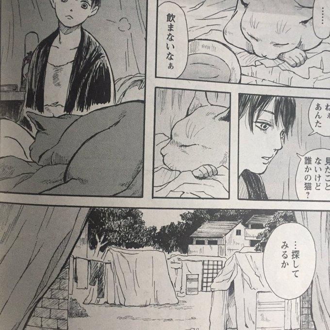 漫画アクション編集部さん と @suimin_salmon のやりとり , 1