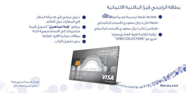 مميزات وشروط البطاقة السوداء 12
