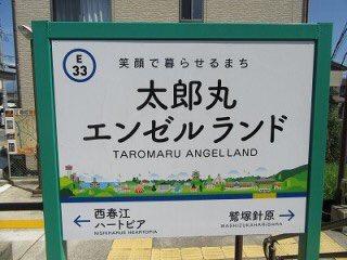 高輪ゲートウェイ駅がダサいと話題ですが、もっと強いのが福井にあったわ