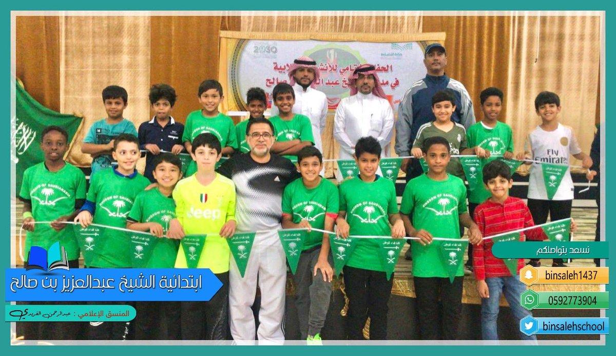 مدرسة الشيخ عبدالعزيز بن صالح On Twitter ونود أن نتوجه بالشكر