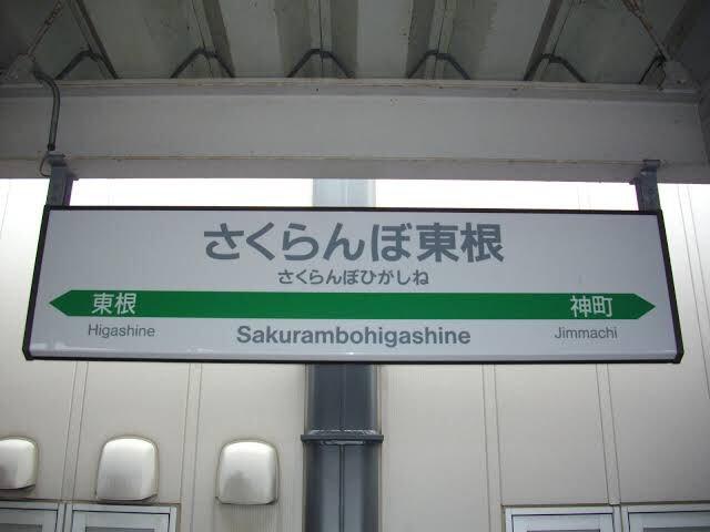 なーにが「高輪ゲートウェイ駅ダサい」だ!!こちとら物心ついた時からずーっと「さくらんぼ東根駅」じゃい!!