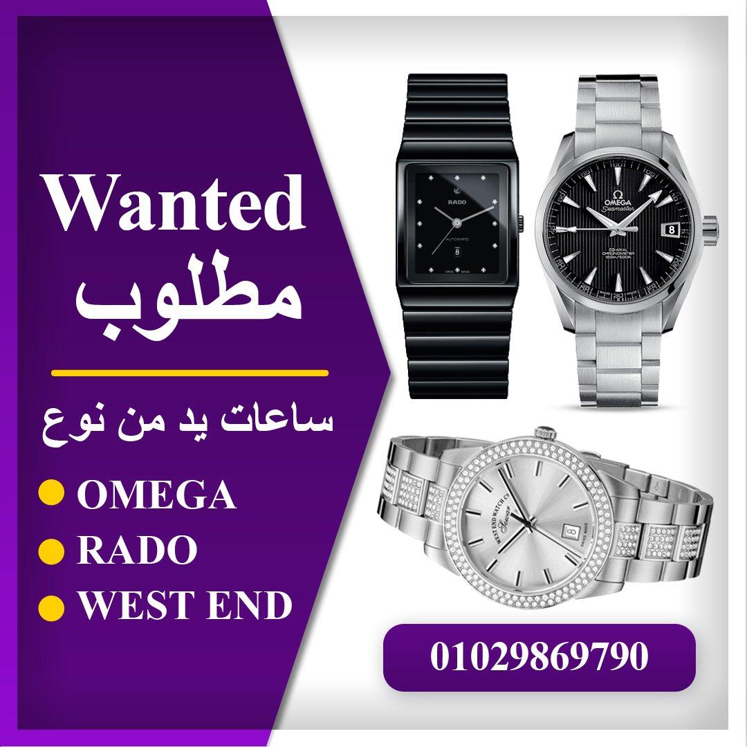 3f681fff73250 ... (اتصال وواتساب )  مصر  اعلانات مصر  سوق مصر  ساعات  موضة  egypt   ساعات أصلية  ساعات ماركات  ساعات فخمة  ساعات راقية   تابعنىpic.twitter.com tLSYqSyLnu