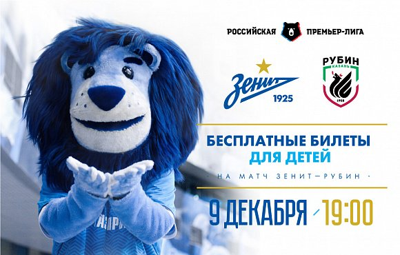 Fc Zenit In English On Twitter Kids Go Free This Sunday To Zenit V Rubin Kazan At Stadium St Petersburg Https T Co Pcpphibcg5