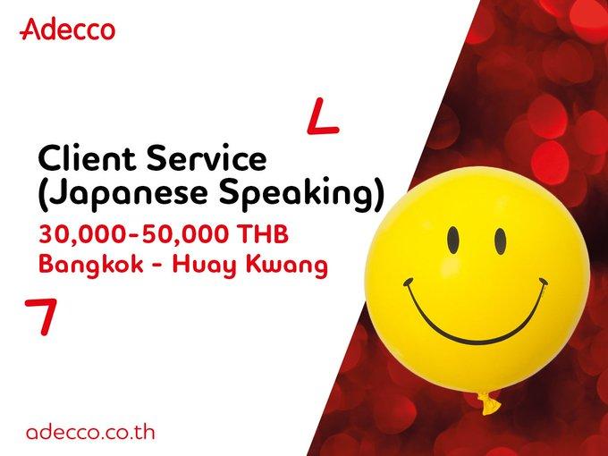รับสมัคร Client Service (Japanese Speaking) - มีความสามารถในการใช้ภาษาญี่ปุ่นได้ดี (JLPT N3 ขึ้นไป) และสามารถใช้ภาษาอังกฤษได้ดี - รายได้ 30,000-50,000 บาท/เดือน รายละเอียดเพิ่มเติมคลิก >> #AdeccoJapanese #HRtwt ภาพถ่าย