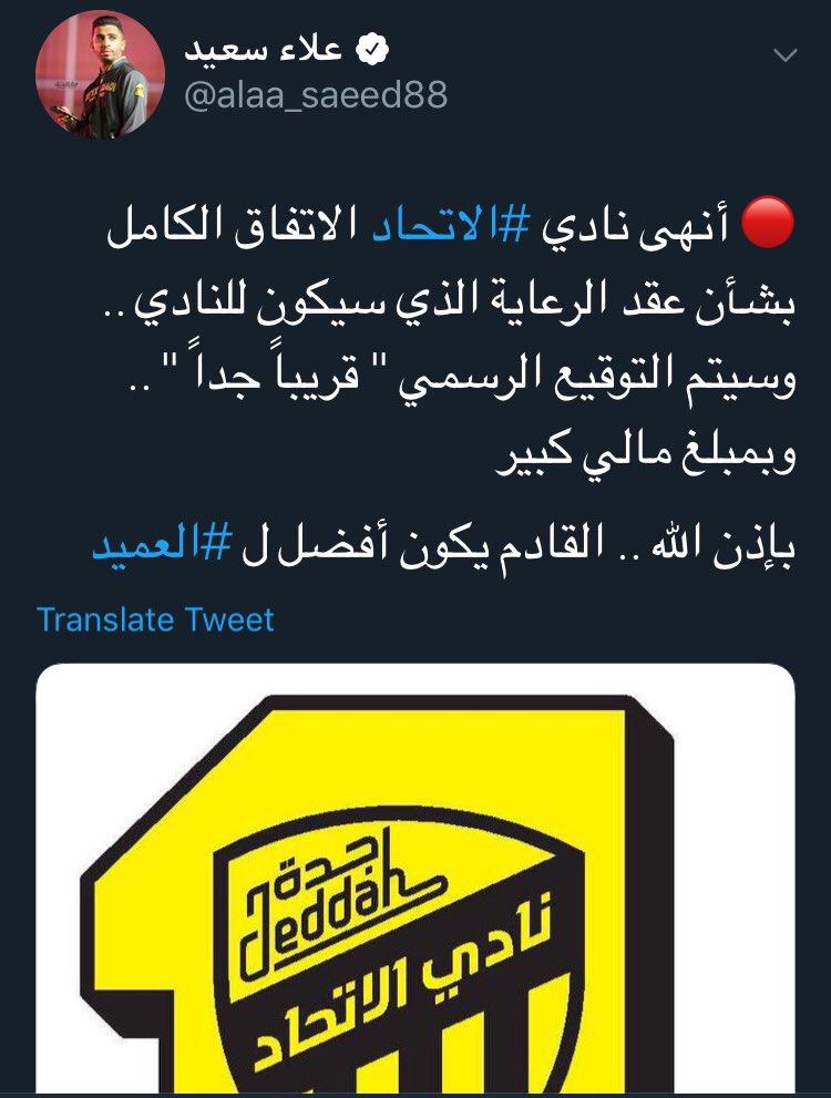 الإعلامي علاء سعيد/أنهى نادي #الاتحاد الاتفاق الكامل بشأن عقد الرعايةوبمبلغ مالي كبير