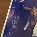 野口五郎 に関するツイート - ツ...