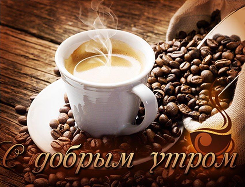 Картинки с добрым утром чудесного дня кофе