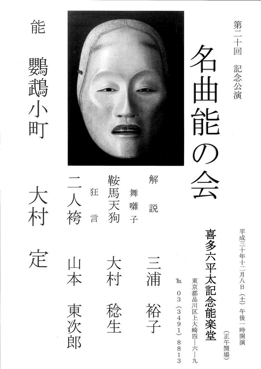 喜多六平太記念能楽堂 (@kita_no...