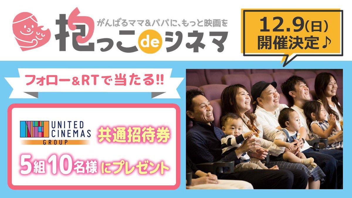 test ツイッターメディア - #赤ちゃん と一緒に映画を観られる #抱っこdeシネマ      『#ファンタスティック・ビーストと黒い魔法使いの誕生』 12/9(日)開催 ※12/13(木)も上映あり https://t.co/t1s0S5A4Mi  劇場ペアチケットが5組10名様に当たる!  応募は@UNITED_CINEMASをフォロー&RT https://t.co/Mzgrzj94N2  #ファンタビ https://t.co/dWj9aYtpkm