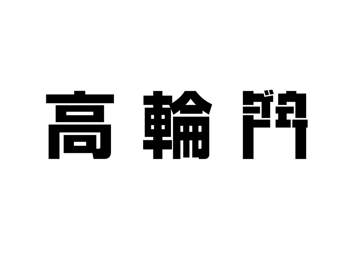 塚田哲也/大日本タイポ組合さんの投稿画像