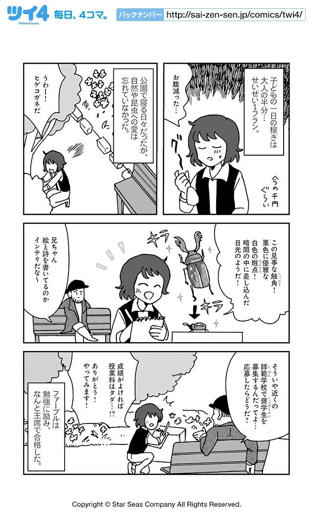 【苦労人だよ! ファーブル】亀『レキアイ!歴史と愛』  #ツイ4