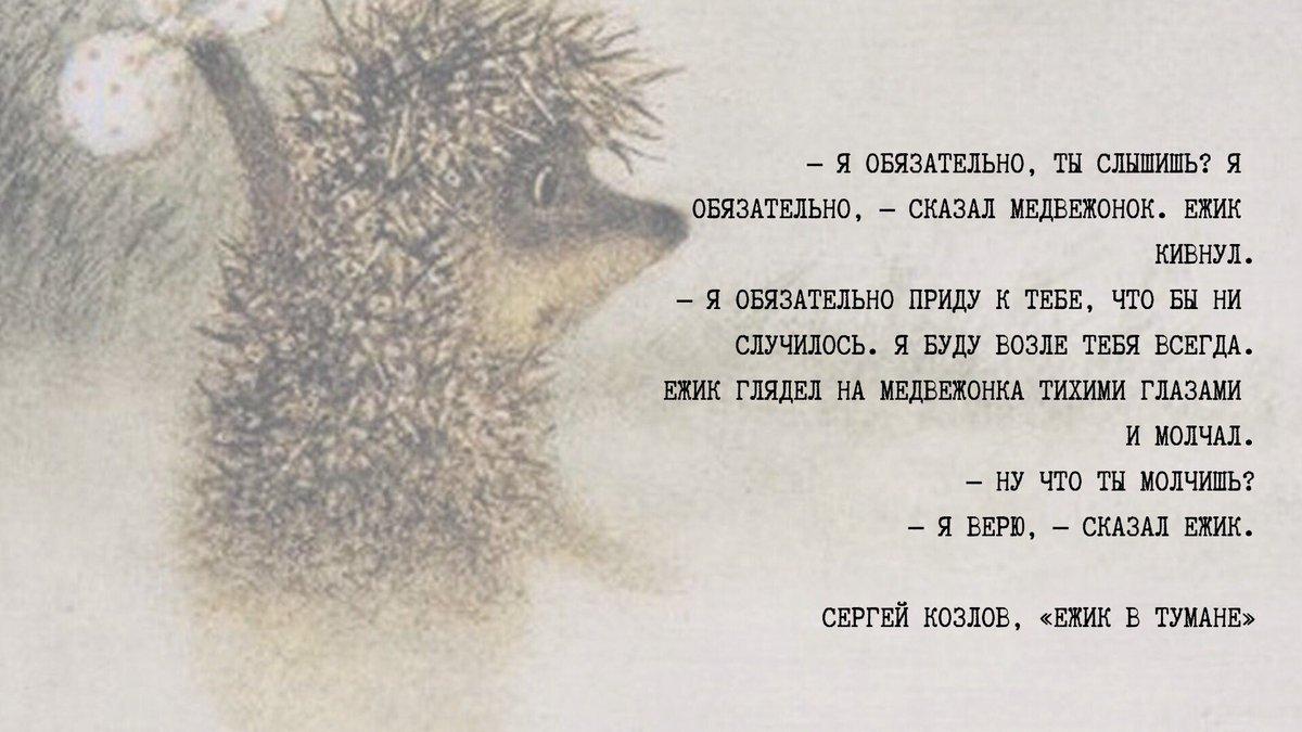 заметить, картинки из ежика в тумане с цитатами москву