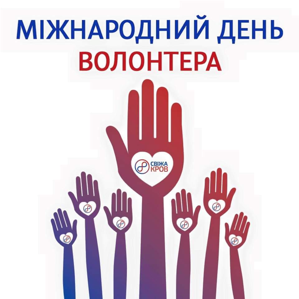 трубопроводу будет картинка день волонтера в россии редко мужчины