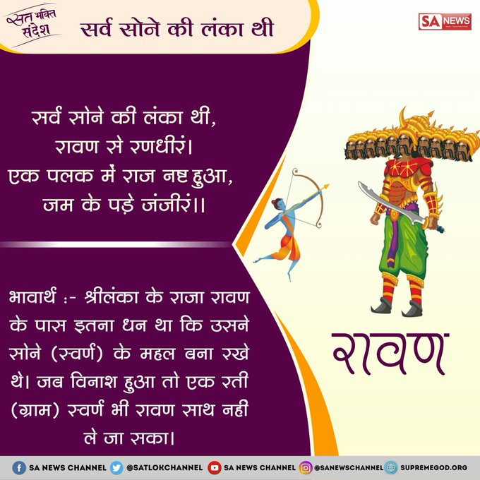 #WednesdayWisdom King Ravan of Lanka had golden palace and he was a great war winner but when his death took place, his empire ended in a moment and he could not took even a single gram gold along with him and his soul was tied with chain of Yama. Must watch SadhnaTV 👇 Photo
