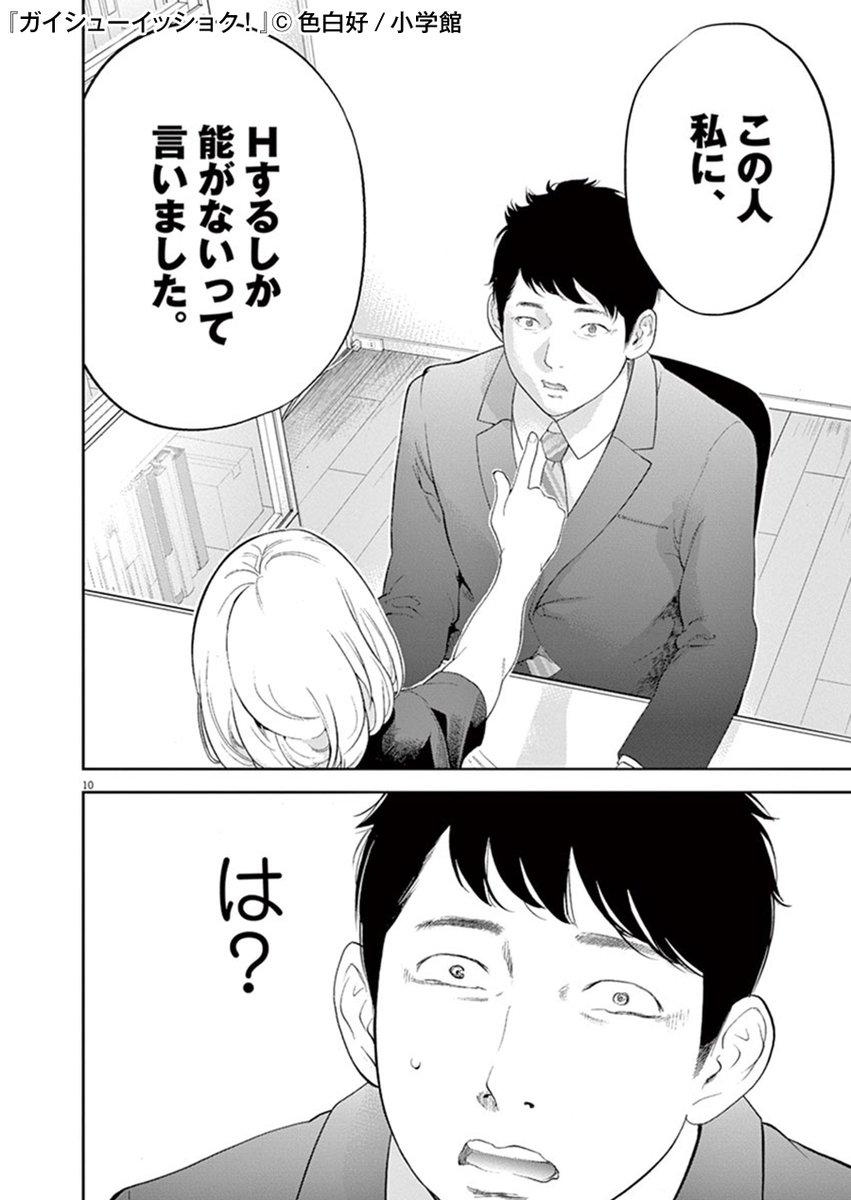 巻 4 シュー ガイ ショク イッ