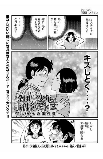 金田一 少年 の 事件 簿 犯人 ランキング