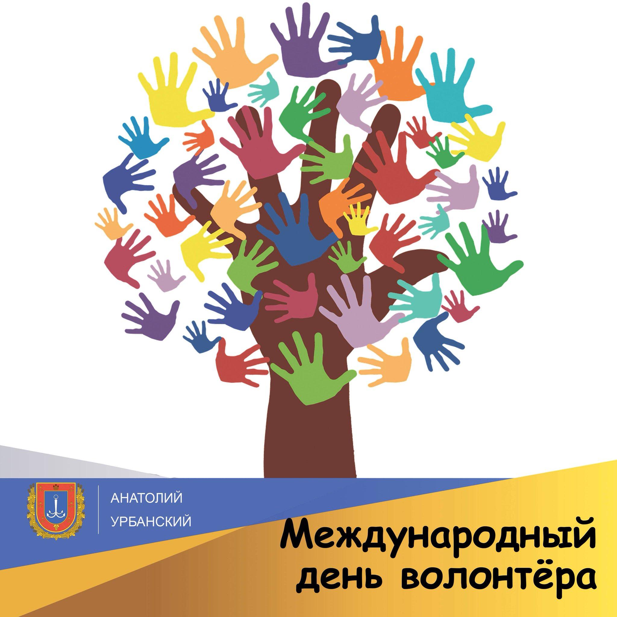 картинка день волонтера в россии плывущий реке