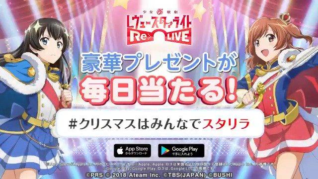 【スタリラ】少女☆歌劇 レヴュースタァライト -Re LIVE-'s photo on ギフトカード