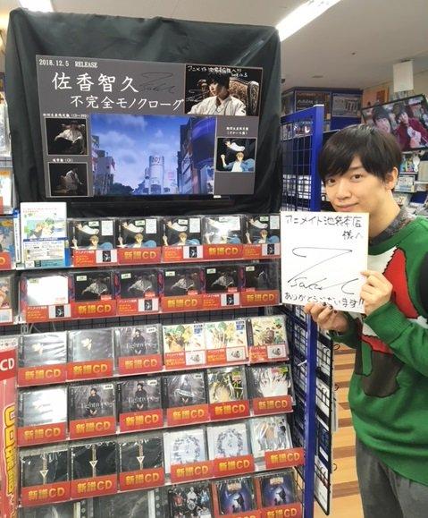 【ご来店情報☆】『#佐香智久 さん/#不完全モノクローグ』好評発売中!!そして本日《佐香智久さん》がご来店されました~♪♪お忙しい中、本当にありがとうございました!!サインをいただいたので、7Fコーナーに展示中アニ☆皆さまご来店の際は、ぜひチェックして下さいアニ!!#だかいちアニメ