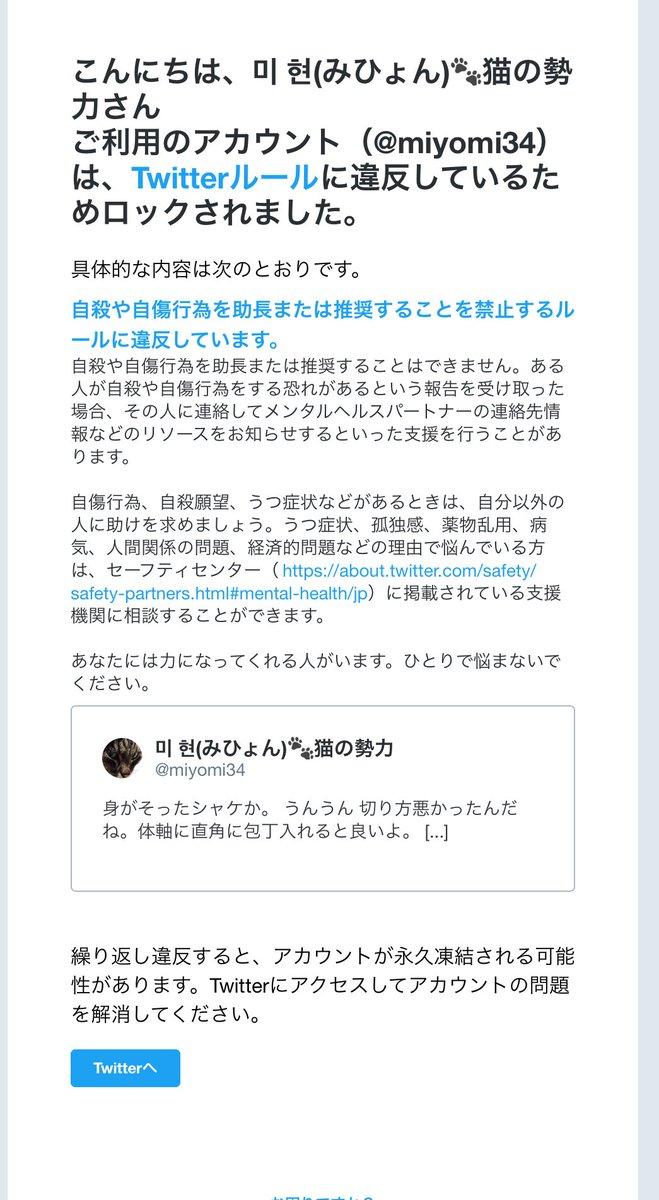 ツイッタージャパン ふざけんな 抗議メール入れるわ