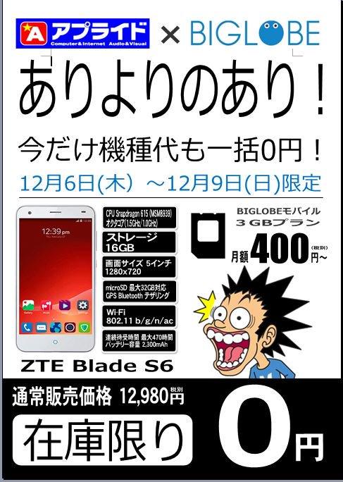 アプライド西福岡店's photo on ソフトバンク