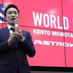 Image for the Tweet beginning: 🏸桃田選手がヨネックス本社にキター。ちょっと遅くなりましたが、世界ランキング1位記念の特製ASTROX 99を贈呈しました‼ #ヨネックス #バドミントン #桃田賢斗 #ASTROX