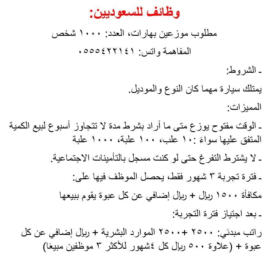 مؤسسة سقف المدن للتجارة تطلب موزعين بهارات  التوظيف فى الرياض كخطوة أولي  الشروط و المميزات بالاعلان المرفق  #وظائف_الرياض #وظائف_شاغرة #ماذا_ينقصك_بهذه_اللحظه #وظائف #توظيف #تركي_اهبط_الاتحاد4 #الرياض_الان #وظيفة