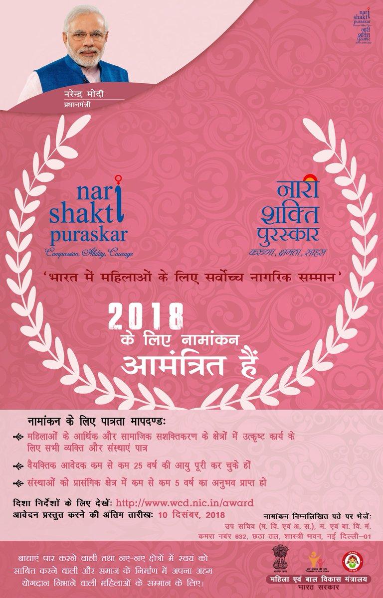 कृपया ध्यान दें: #NariShaktiPuraskar 2018 के नामांकन जमा करने के लिए अंतिम तिथि 10/12/2018 तक बढ़ा दी गई है।   पुरस्कार से सम्बंधित अधिक जानकारी के लिए दिशा-निर्देश नीचे दिए गए लिंक पर क्लिक कर पढ़ें: http://www.wcd.nic.in/award