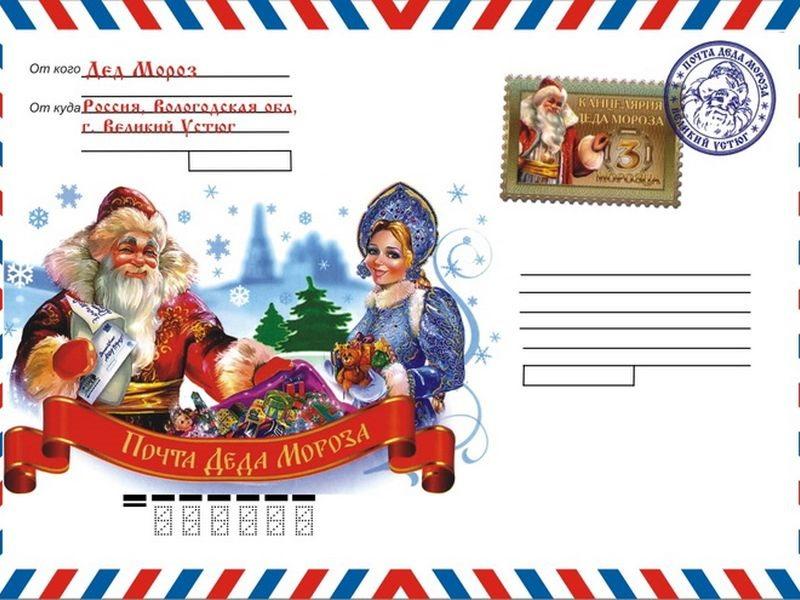 каких картинка конверта для письма для деда мороза рецепт