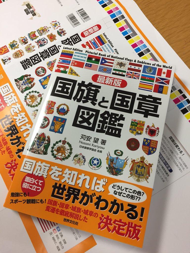 Hashtag #国旗と国章図鑑 sur Twitter