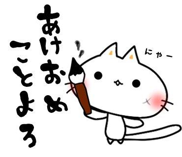 """志歩@ベーシスト会計士 auf Twitter: """"あけおめことよろ_年末年始用 ..."""