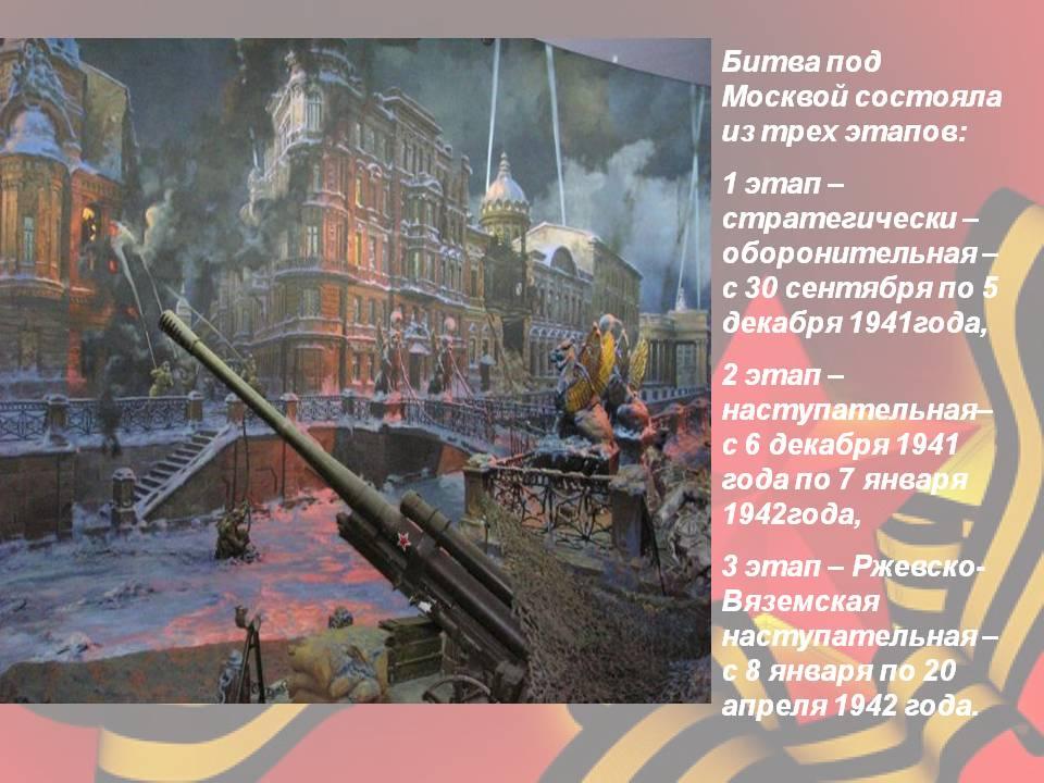 Мне тобой, открытки о битве под москвой