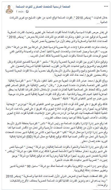 صفقات مصر العسكريه في معرض EDEX-2018 DtqFQYYXgAAG0N9